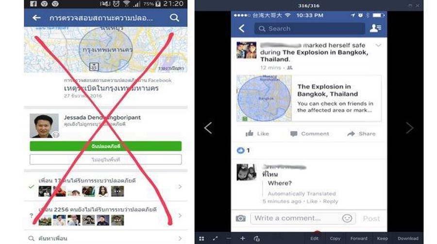 Photo of فیس بک نے دھماکے کا غلط الرٹ جاری کیا