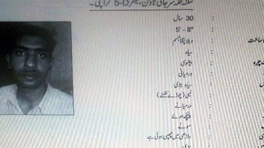 Photo of کراچی سے کالعدم تنظیم کا دہشت گرد پکڑا گیا