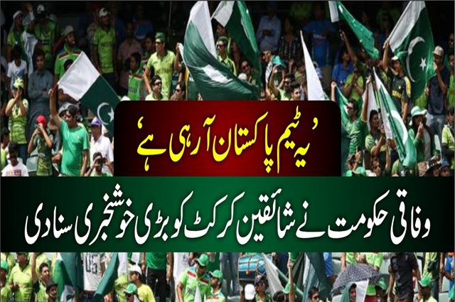 Photo of یہ کرکٹ ٹیم پاکستان آرہی ہے ۔۔۔۔ وفاقی حکومت نے شائقین کو بڑی خوشخبری سنا دی