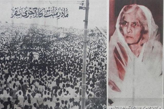 Photo of مادر ملت فاطمہ جناح کی 50 ویں برسی آج منائی جائے گی