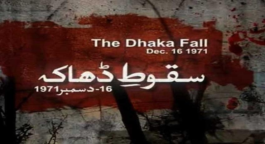 Photo of 16 دسمبر، کہ آج ملک دو لخت ہوا تھا، بنگلہ دیش کو بنے 46 سال بیت گئے