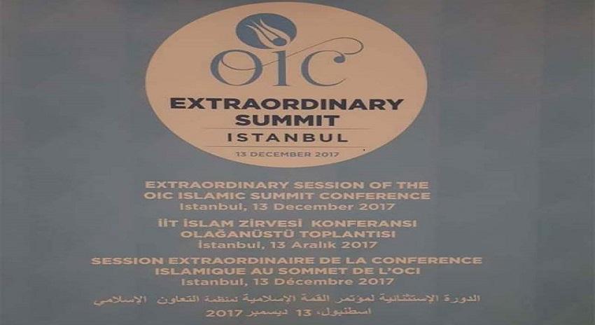 Photo of او آئی سی اجلاس میں وزیراعظم پاکستان کیساتھ وزیراعلٰی پنجاب بھی شریک ہونگے