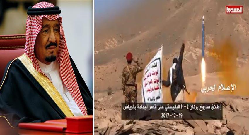 Photo of داغے گئے میزائل کا نشانہ شاہ سلمان تھے، حوثیوں کا دعویٰ
