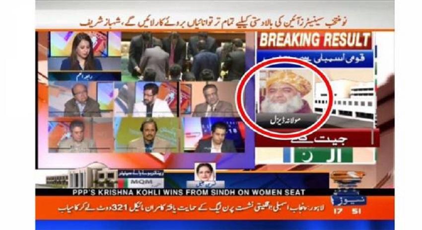 Photo of جیو ٹی وی نے مولانا فضل الرحمان کی تصویر کے نیچے ان کا نام مولانا ڈیزل لکھ دیا اور پھر۔۔۔ وہ کام ہو گیا جو کوئی پاکستانی سوچ بھی نہ سکتا تھا