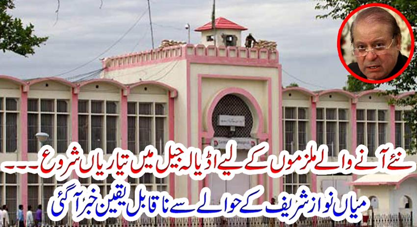 Photo of نواز شریف کو رکھنے کیلئے اڈیالہ جیل کی صفائی و مرمت کا کام جاری