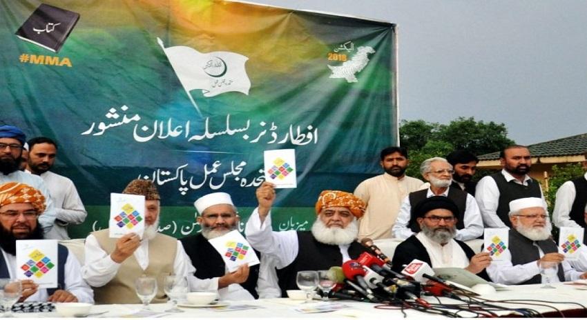 Photo of اقتدار میں آکر اسلامی بلاک بنائیں گے، ایم ایم اے نے انتخابی منشور کا اعلان کردیا