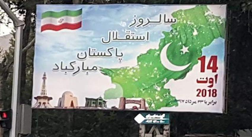 Photo of ایران میں یومِ آزادی پاکستان پر مبارک باد کے بینرز آویزاں