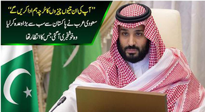 Photo of سعودی عرب نے پاکستان سے سب سے بڑا وعدہ کر لیا