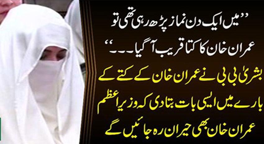Photo of بشریٰ بی بی نے عمران خان کے کتے کے بارے میں ایسی بات بتا دی کہ وزیراعظم عمران خان بھی حیران رہ جائیں گے