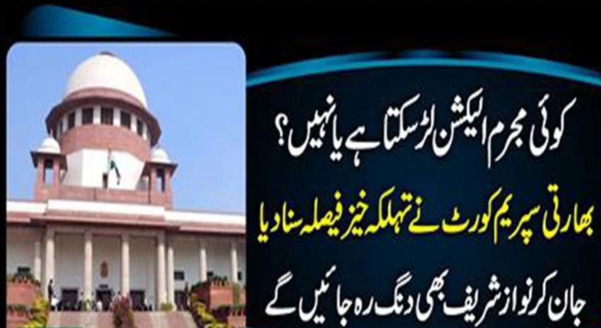 Photo of کوئی مجرم الیکشن لڑسکتا ہے یا نہیں؟ بھارتی سپریم کورٹ نے تہلکہ خیز فیصلہ سنا دیا