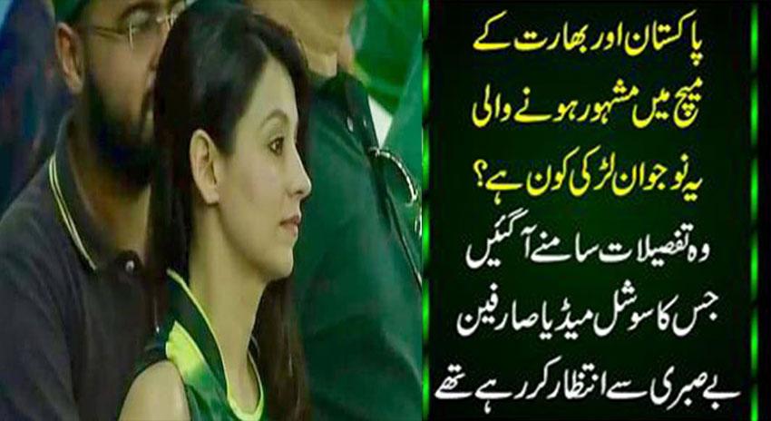 Photo of پاکستان اور بھارت کے میچ میں مشہور ہونے والی یہ نوجوان لڑکی کون ہے ؟