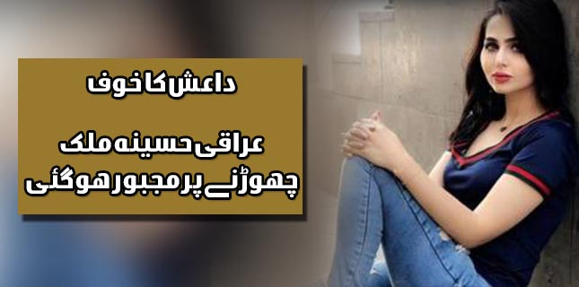 Photo of داعش کا خوف  عراقی حسینہ ملک  چھوڑنے پر مجبور ہوگئی