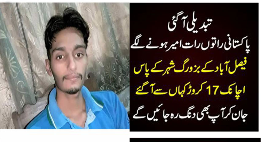 Photo of پاکستانی راتوں رات امیر ہونے لگے، فالودہ فروش کے بعد جھنگ کا طالب علم کروڑ پتی بن گیا