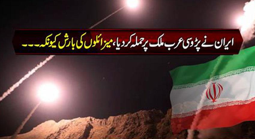 Photo of ایران نے پڑوسی عرب ملک پر حملہ کردیا،