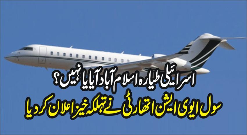 Photo of کوئی اسرائیلی طیارہ پاکستان کے کسی ایئرپورٹ پر نہیں اترا، سول ایوی ایشن