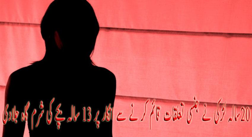 Photo of 20سالہ لڑکی نے جنسی تعلقات قائم کر نے سے انکار پر 13 سالہ بچے کی شرم گاہ جلادی