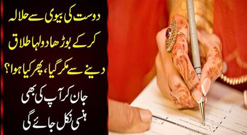 Photo of دوست کی بیوی سے حلالہ کرکے بوڑھا دولہا طلاق دینے سے مکر گیا،