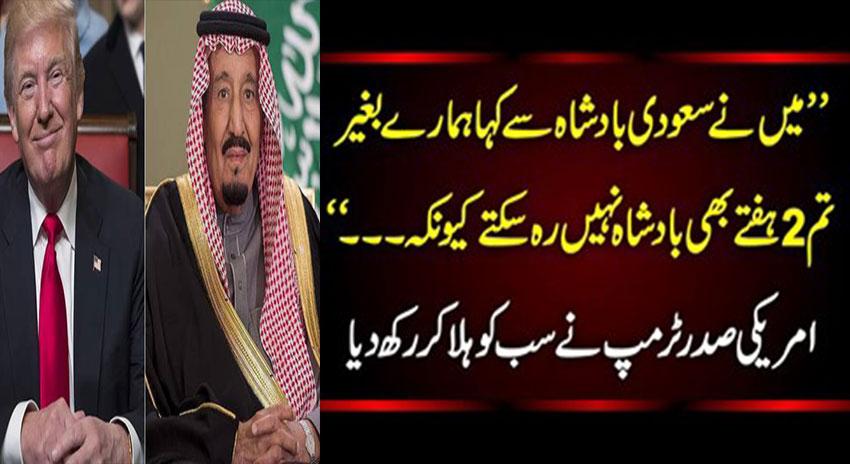 Photo of میں نے سعودی بادشاہ سے کہا، ہمارے بغیر تم 2ہفتے بھی بادشاہ نہیں رہ سکتے، امریکی صدر ٹرمپ