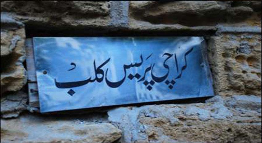 Photo of کراچی پریس کلب انتظامیہ کے خلاف مقدمہ درج کرنے کی تیاریاں