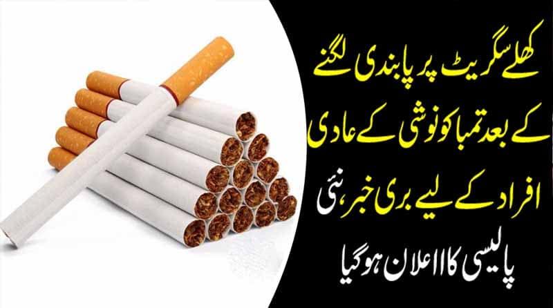 Photo of حکومت کا سگریٹ پینے والوں پر گناہ ٹیکس لگانے کا فیصلہ