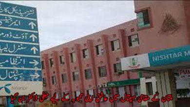 Photo of ملتان کے مقامی ہسپتال میں عاشق اپنی محبوبہ کے لیے جعلی ڈاکٹر بن گیا