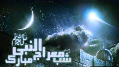 Photo of ملک بھر میں آج شب معراج عقیدت و احترام سے منائی جائے گی