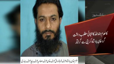 Photo of کراچی میں کالعدم جنداللہ کا مبینہ دہشت گرد خان بادشاہ گرفتار