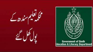 Photo of محکمہ تعلیم سندھ میں جعلی اکاؤنٹ سے کروڑوں کی خوردبرد کا انکشاف