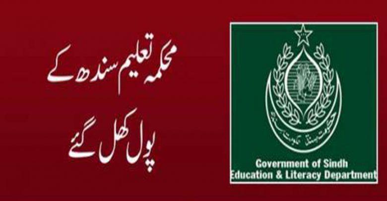 محکمہ تعلیم سندھ