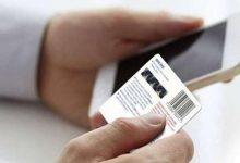 موبائل فون کارڈز