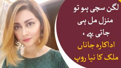 اداکارہ جاناں ملک نے اے آروائی نیٹ ورک کی سالگرہ اپنے گھر پر کیک بنا کر منارہی ہیں، انہوں نے حال ہی میں پروفیشنل کیک بیکنگ کا پراجیکٹ شروع کیا ہے۔