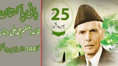 Photo of بابائے قوم قائد اعظم محمد علی جناح کا 144واں یوم پیدائش