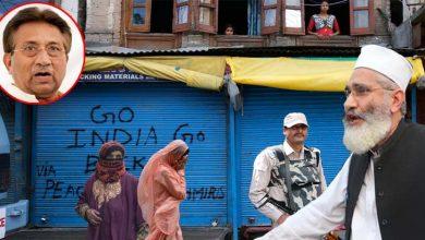Photo of بڑا مسئلہ کشمیر کا ہے ، مشرف کی پھانسی نہیں