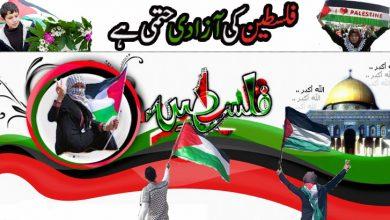 Photo of فلسطین کی آزادی حتمی ہے