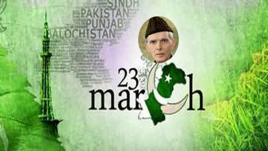"""Photo of """"یوم پاکستان"""" پاکستان کی تاریخ کا اہم دن"""