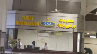 Photo of سول ایوی ایشن نے کورونا ٹیسٹ سرٹیفکیٹ لازمی قرار دے دیا