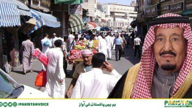 Photo of سعودی عرب کا کورونا سے ہونے والا نقصان شہریوں سے  وصول  کرنے کا فیصلہ