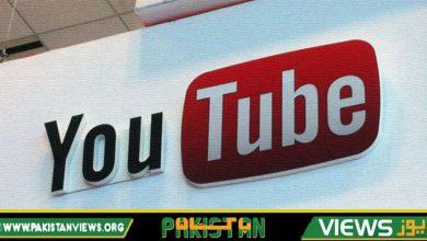 Photo of یوٹیوب کا پاکستان کو پچاس لاکھ ڈالر امدادی پیکج دینے کا اعلان
