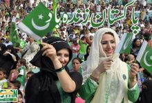 Photo of پاکستان زندہ باد