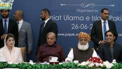 Photo of آل پارٹیز کانفرنس آج اسلام آباد میں ہوگی