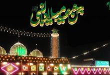 Photo of پاکستان بھر میں عید میلاد النّبی ﷺ کے جشن کا آغاز