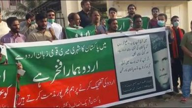Photo of اردو کیخلاف تقریر محمود اچکزئی کو مہنگی پڑگئی