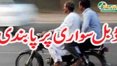 Photo of شہرقائد میں موٹرسائیکل کی ڈبل سواری پر فوری پابندی عائد