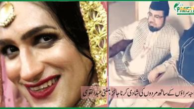 Photo of خواجہ سراؤں کے ساتھ مردوں کی شادی کرنا جائز، مفتی عبدالقوی