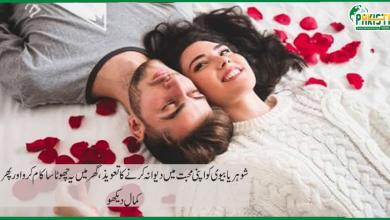 Photo of شوہر یا بیوی کو اپنی محبت میں دیوانہ کرنے کا تعویذ،یہ محبت پیدا کرنے کا ایک بہترین تعویذ ہے