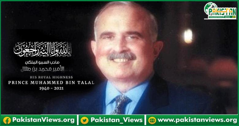 اردن کے شہزادہ محمد بن طلال انتقال کرگئے