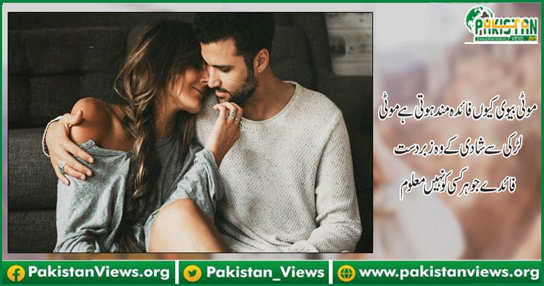 موٹی بیوی کیوں فائدہ مند ہوتی