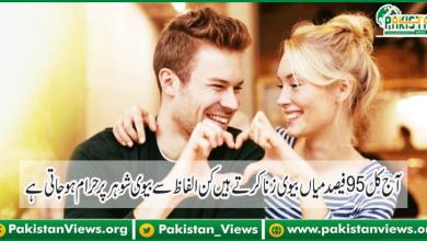 Photo of آج کل 95فیصد میاں بیوی زنا کرتے ہیں کن الفاظ سے بیوی شوہر پر حرام ہوجاتی ہے