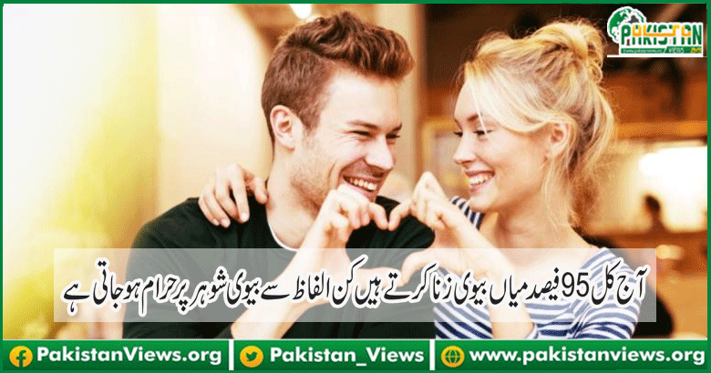 آج کل 95فیصد میاںبیوی زنا کرتے ہیں کن الفاظ سے بیوی شوہر پر حرام ہوجاتی ہے