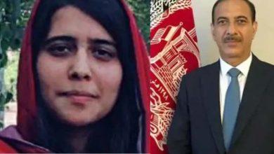 Photo of افغان سفیر کی بیٹی کو اغو ا کیے جانے کا اب تک کوئی ثبوت نہیں ملا